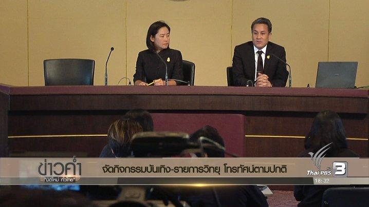 ข่าวค่ำ มิติใหม่ทั่วไทย - ประเด็นข่าว (1 พ.ย. 59)