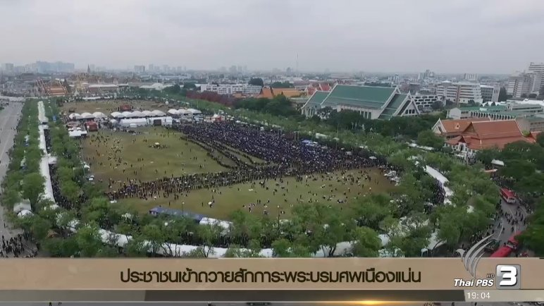 ข่าวค่ำ มิติใหม่ทั่วไทย - ประเด็นข่าว (29 ต.ค. 59)
