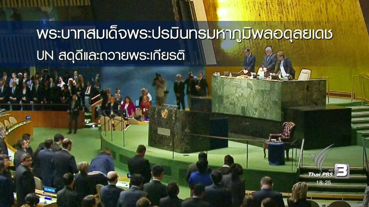 ข่าวค่ำ มิติใหม่ทั่วไทย - ประเด็นข่าว (28 ต.ค. 59)