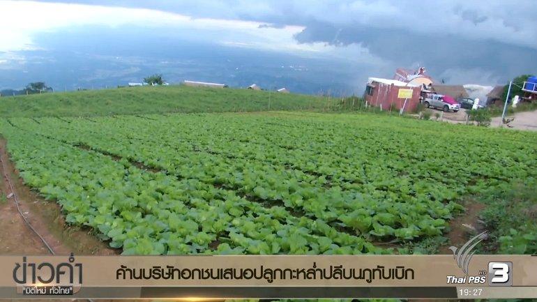 ข่าวค่ำ มิติใหม่ทั่วไทย - ประเด็นข่าว (30 ต.ค. 59)