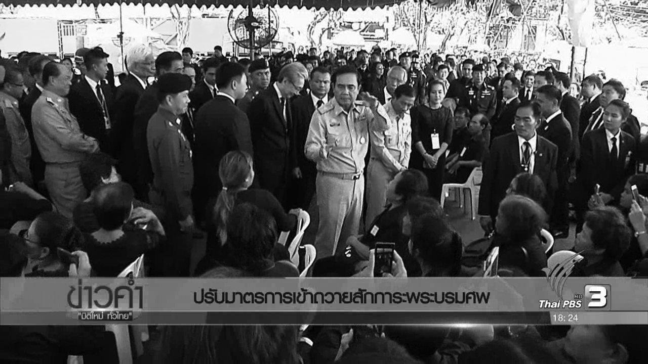 ข่าวค่ำ มิติใหม่ทั่วไทย - ประเด็นข่าว (31 ต.ค. 59)