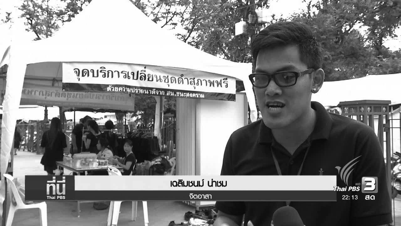 ที่นี่ Thai PBS - ประเด็นข่าว  (31 ต.ค.59)