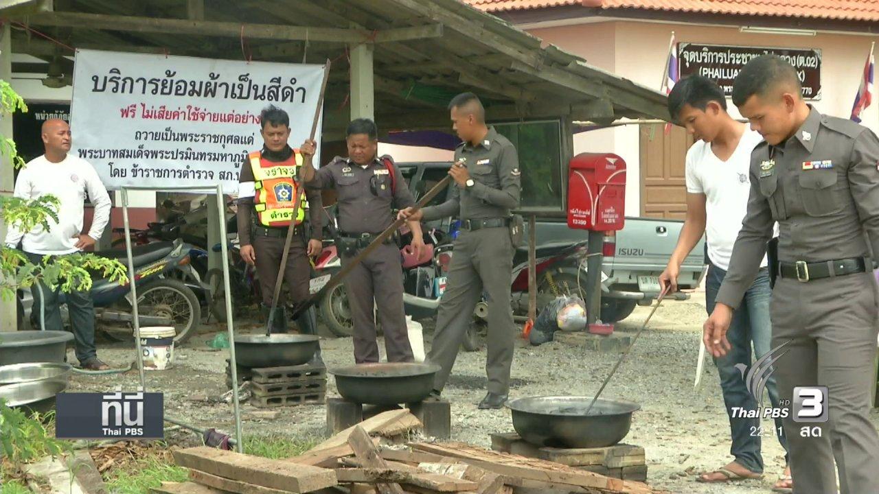 ที่นี่ Thai PBS - ประเด็นข่าว (2 พ.ย.59)