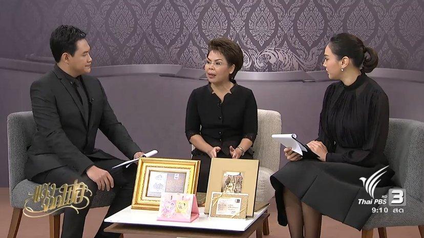 แสงจากพ่อ - ไปรษณีย์ไทยจัดทำการ์ดผนึกแสตมป์พระบรมฉายาลักษณ์ ร.9, กุ้งก้ามแดง กุ้งพระราชทานสร้างอาชีพให้กับคนไทย