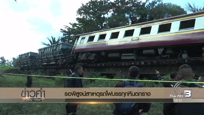 ข่าวค่ำ มิติใหม่ทั่วไทย - ประเด็นข่าว (2 พ.ย. 59)