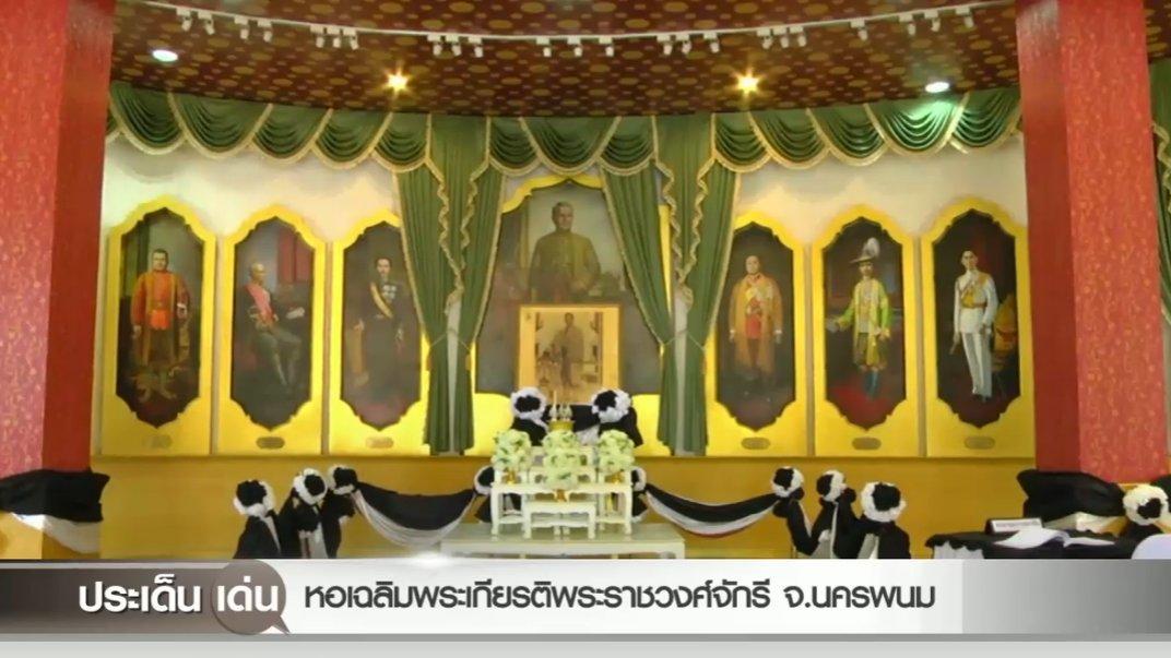 สถานีประชาชน - หอเฉลิมพระเกียรติพระราชวงศ์จักรี จ.นครพนม