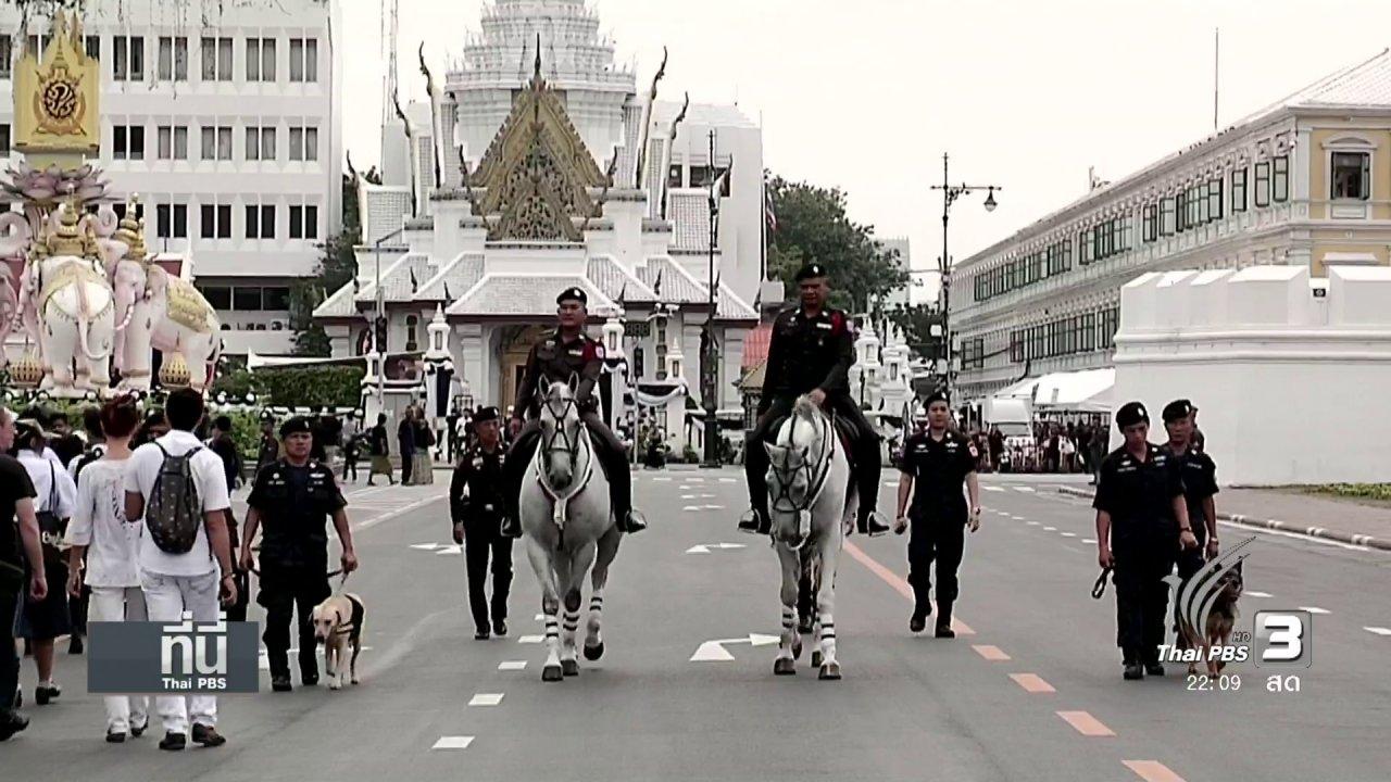 ที่นี่ Thai PBS - ประเด็นข่าว (3 พ.ย.59)