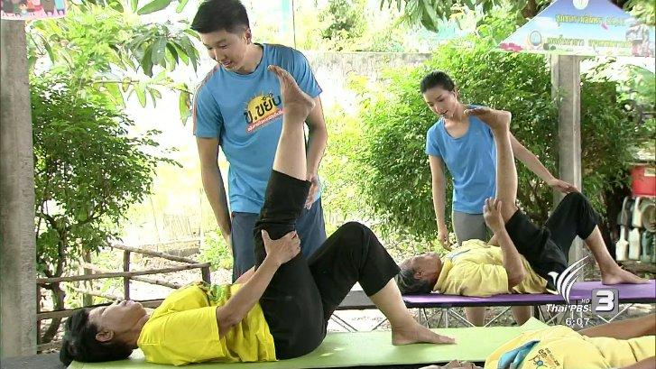 ข.ขยับ - ท่าบริหารกล้ามเนื้อช่วงขาบนเตียงสำหรับผู้สูงอายุ