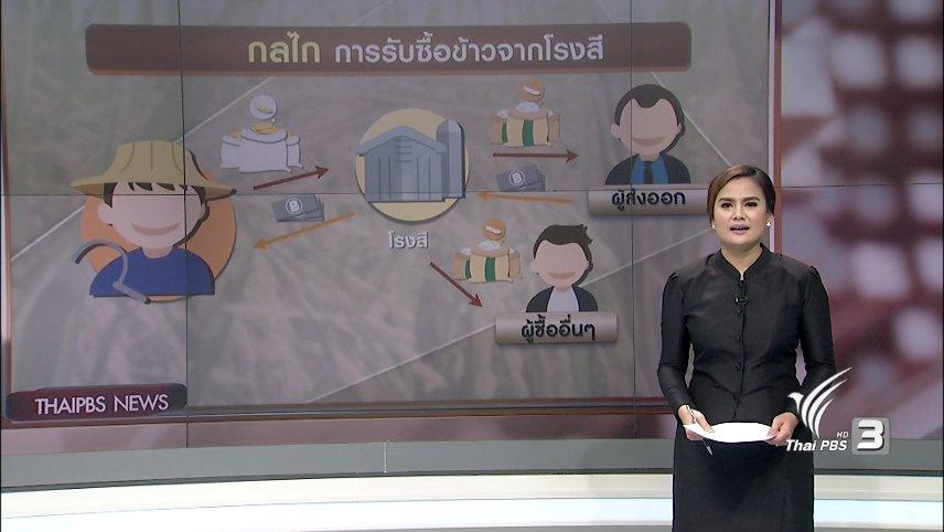 ข่าวค่ำ มิติใหม่ทั่วไทย - ประเด็นข่าว (3 พ.ย. 59)