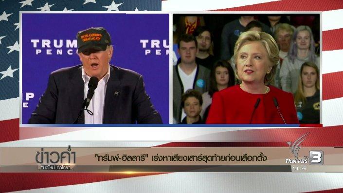 ข่าวค่ำ มิติใหม่ทั่วไทย - ประเด็นข่าว (6 พ.ย. 59)