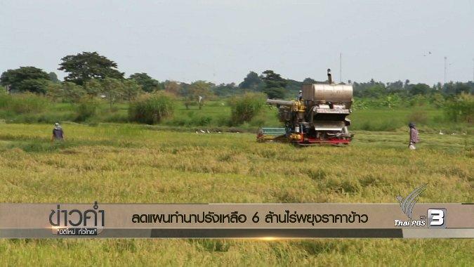 ข่าวค่ำ มิติใหม่ทั่วไทย - ประเด็นข่าว (4 พ.ย. 59)