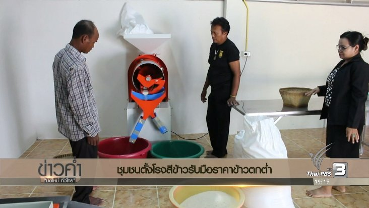 ข่าวค่ำ มิติใหม่ทั่วไทย - ประเด็นข่าว (5 พ.ย. 59)