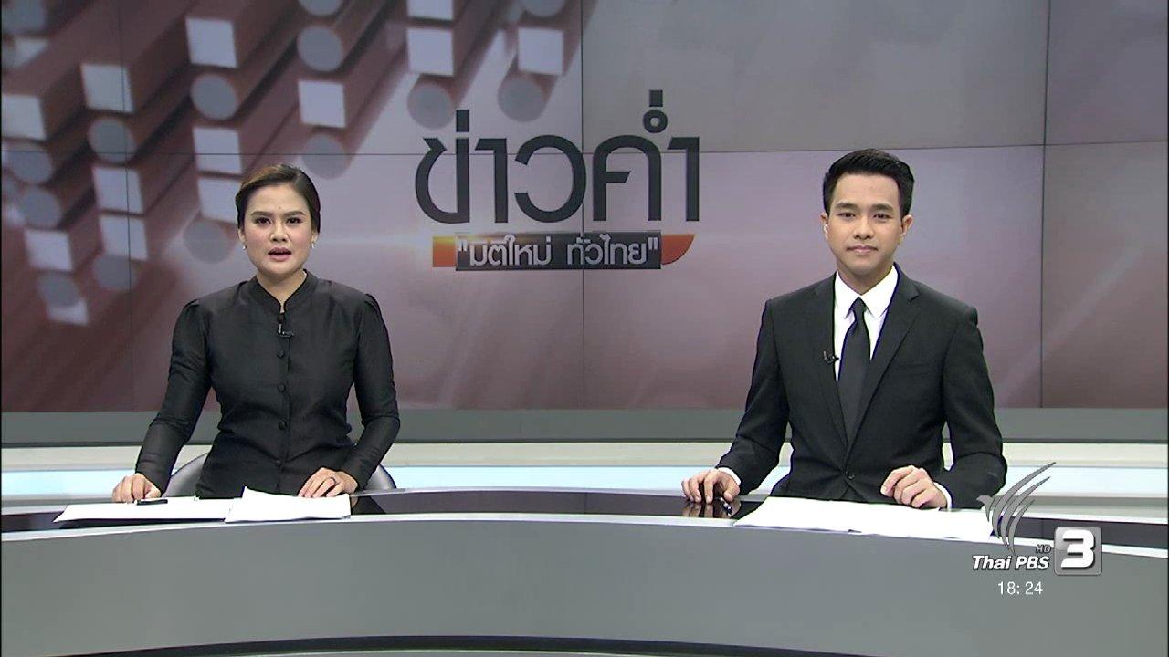 ข่าวค่ำ มิติใหม่ทั่วไทย - ประเด็นข่าว (7 พ.ย. 59)