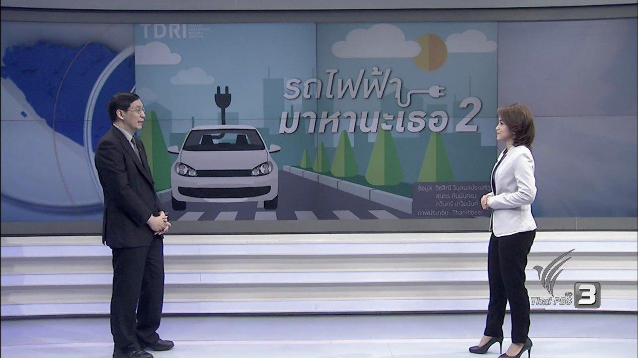 คิดยกกำลัง 2 กับ COMMENTATORS - แนวทางการพัฒนารถไฟฟ้าในไทย