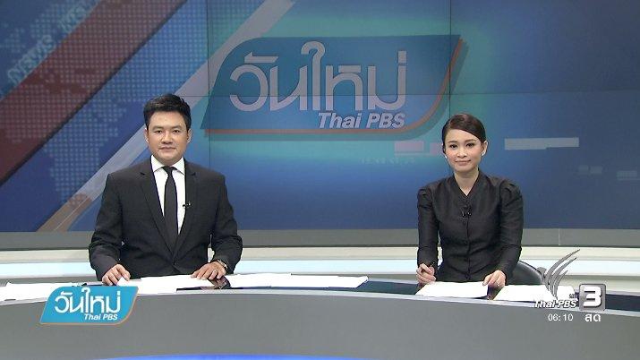 วันใหม่  ไทยพีบีเอส - ประเด็นข่าว (8 พ.ย. 59)