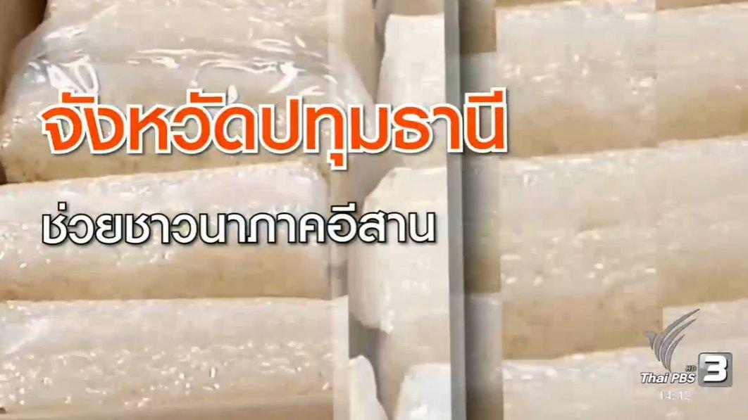 สถานีประชาชน - ชาวจังหวัดปทุมธานีช่วยชาวนาภาคอีสาน