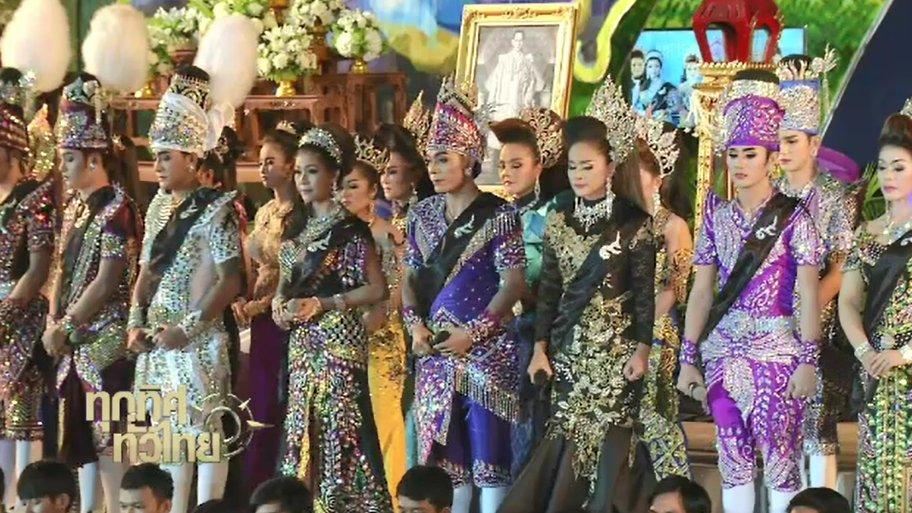 ทุกทิศทั่วไทย - ประเด็นข่าว ( 10 พ.ย. 59)