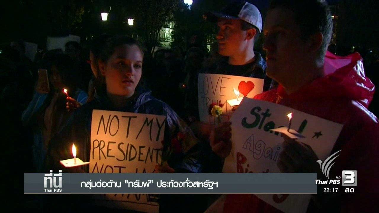 ที่นี่ Thai PBS - ประเด็นข่าว (10 พ.ย.59)