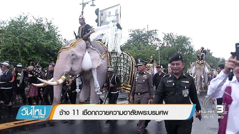 วันใหม่  ไทยพีบีเอส - ประเด็นข่าว (9 พ.ย. 59)