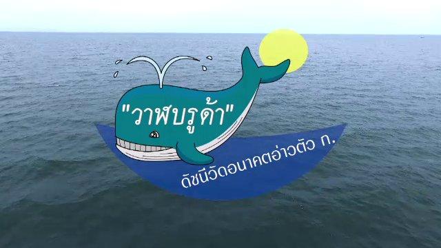 เสียงประชาชน เปลี่ยนประเทศไทย - วาฬบรูด้า : ดัชนีวัดอนาคตอ่าวตัว ก.