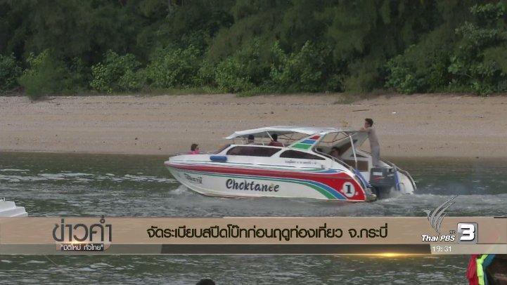 ข่าวค่ำ มิติใหม่ทั่วไทย - ประเด็นข่าว (8 พ.ย. 59)