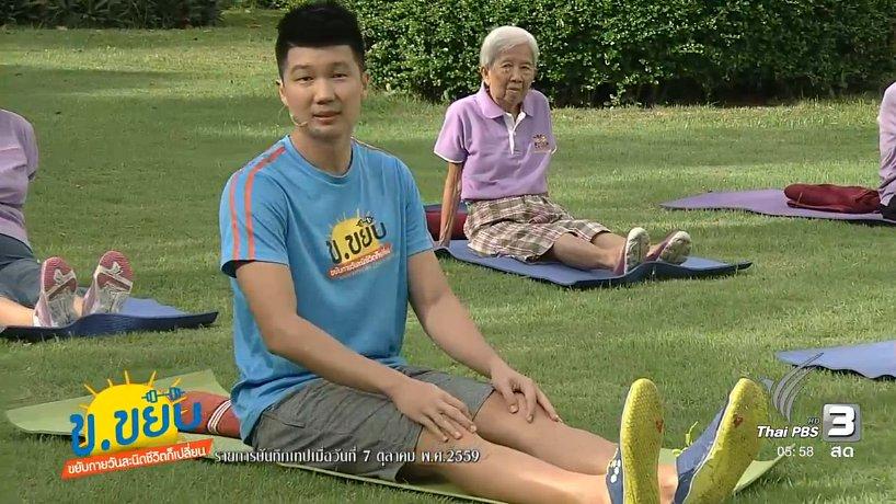 ข.ขยับ - ท่ายืดเหยียดกล้ามเนื้อต้นขา สำหรับผู้สูงอายุ โดยใช้ผ้าขนหนู