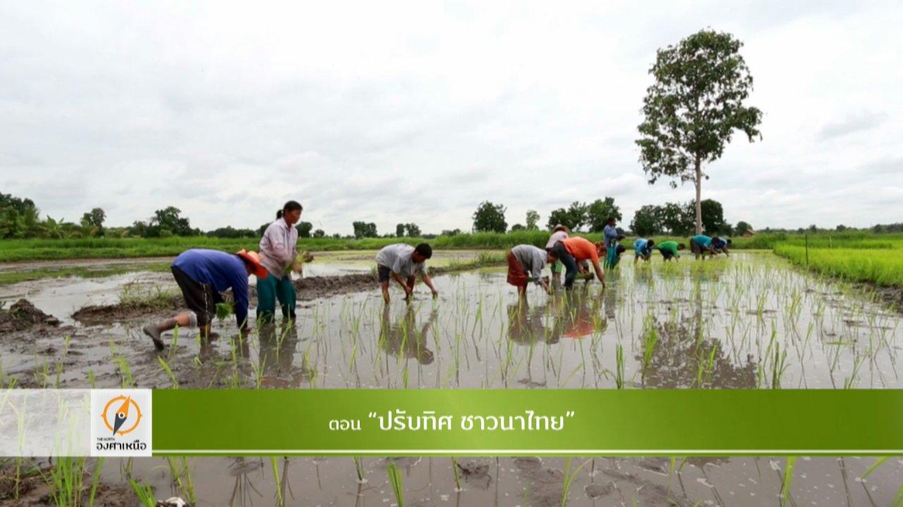 The North องศาเหนือ - ปรับทิศ ชาวนาไทย