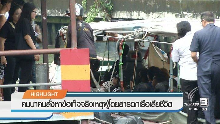 วันใหม่  ไทยพีบีเอส - ประเด็นข่าว (11 พ.ย. 59)