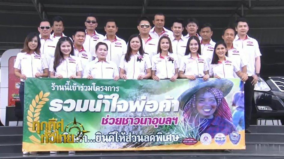 ทุกทิศทั่วไทย - ประเด็นข่าว ( 11 พ.ย. 59)