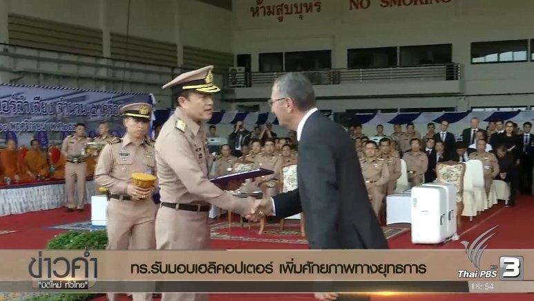 ข่าวค่ำ มิติใหม่ทั่วไทย - ประเด็นข่าว (10 พ.ย. 59)