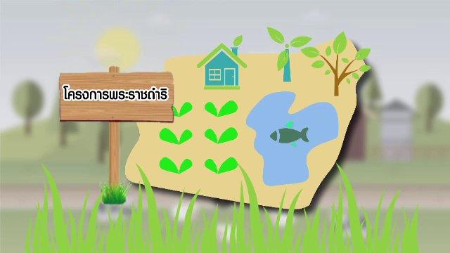 นารีกระจ่าง - ทอ.กับภารกิจในโครงการฝนหลวง, ปลานิลนึ่งกับน้ำพริกขี้กา