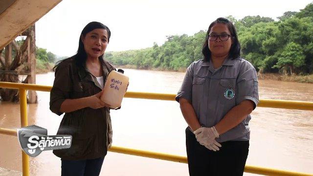 รู้สู้ภัยพิบัติ - แม่น้ำน่านปนเปื้อนสารพิษหรือไม่ ?