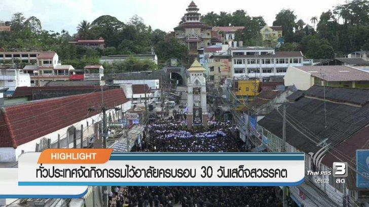 วันใหม่  ไทยพีบีเอส - ประเด็นข่าว (14 พ.ย. 59)