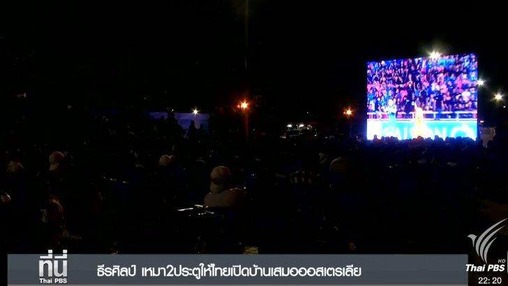 ที่นี่ Thai PBS - ประเด็นข่าว (15 พ.ย.59)