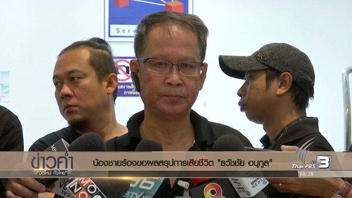 ข่าวค่ำ มิติใหม่ทั่วไทย - ประเด็นข่าว (15 พ.ย. 59)