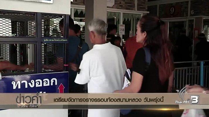 ข่าวค่ำ มิติใหม่ทั่วไทย - ประเด็นข่าว (13 พ.ย. 59)