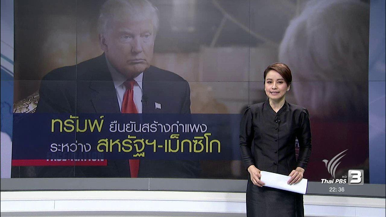 ที่นี่ Thai PBS - ประเด็นข่าว (14 พ.ย.59)