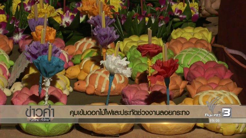ข่าวค่ำ มิติใหม่ทั่วไทย - ประเด็นข่าว (12 พ.ย. 59)