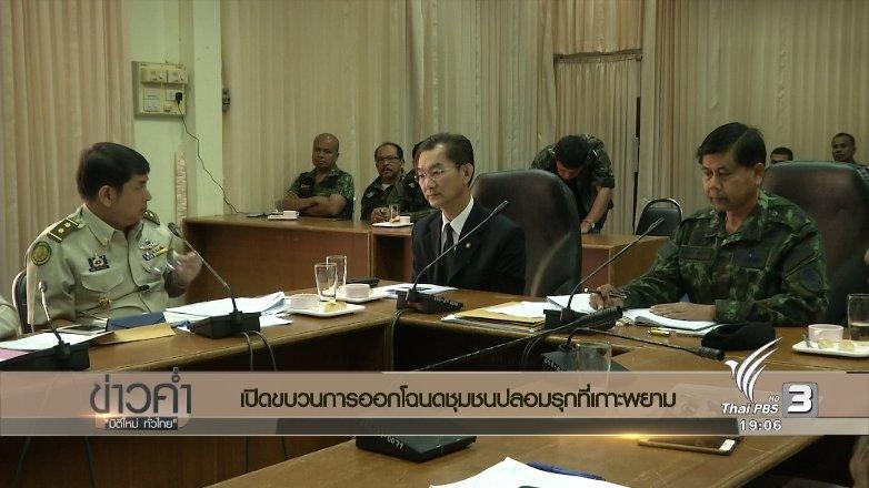 ข่าวค่ำ มิติใหม่ทั่วไทย - ประเด็นข่าว (17 พ.ย. 59)