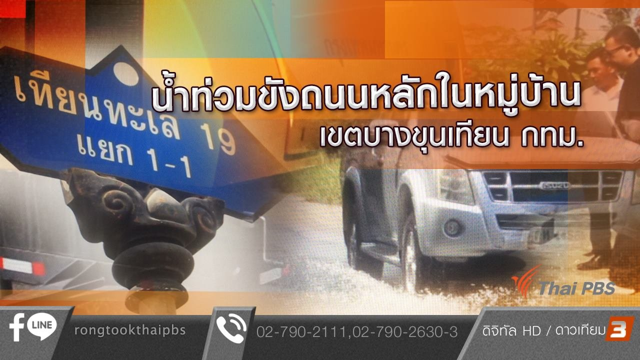 ร้องทุก(ข์) ลงป้ายนี้ - น้ำท่วมขังถนนหลักในหมู่บ้าน เขตบางขุนเทียน กทม.
