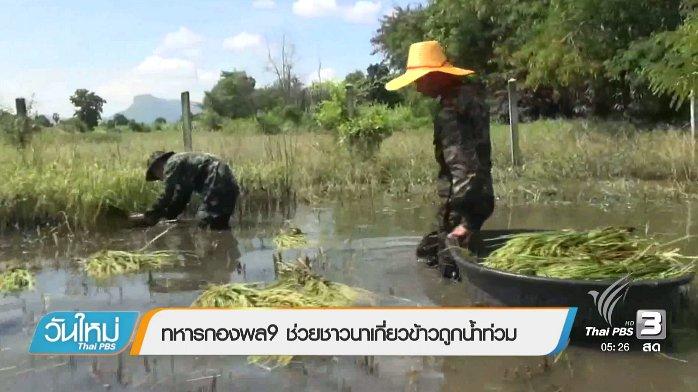 วันใหม่  ไทยพีบีเอส - ประเด็นข่าว (17 พ.ย. 59)