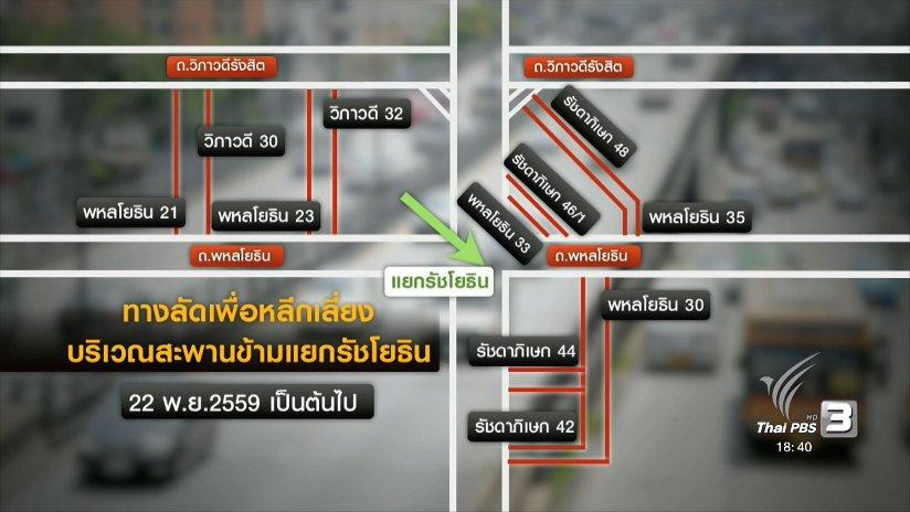 ข่าวค่ำ มิติใหม่ทั่วไทย - ประเด็นข่าว (16 พ.ย. 59)