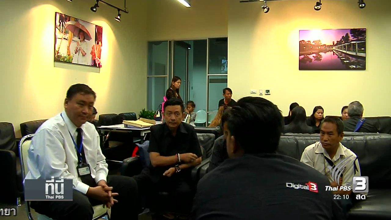 ที่นี่ Thai PBS - ประเด็นข่าว (17 พ.ย.59)