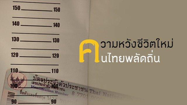 เวทีสาธารณะ - ความหวังชีวิตใหม่ คนไทยพลัดถิ่น