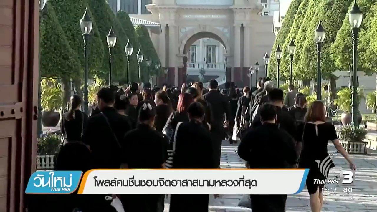 วันใหม่  ไทยพีบีเอส - ประเด็นข่าว (21 พ.ย. 59)