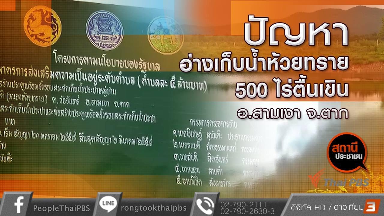 สถานีประชาชน - ปัญหาอ่างเก็บน้ำห้วยทราย 500 ไร่ตื้นเขิน อ.สามเงา จ.ตาก