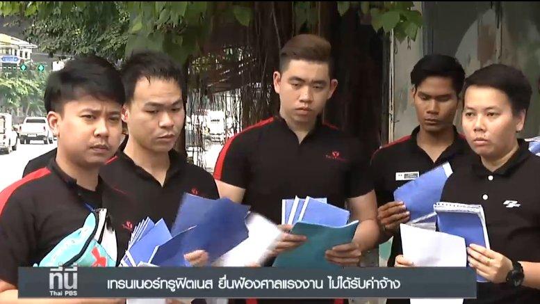 ที่นี่ Thai PBS - ประเด็นข่าว (21 พ.ย.59)
