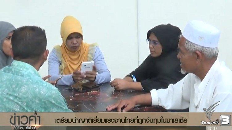 ข่าวค่ำ มิติใหม่ทั่วไทย - ประเด็นข่าว (19 พ.ย. 59)