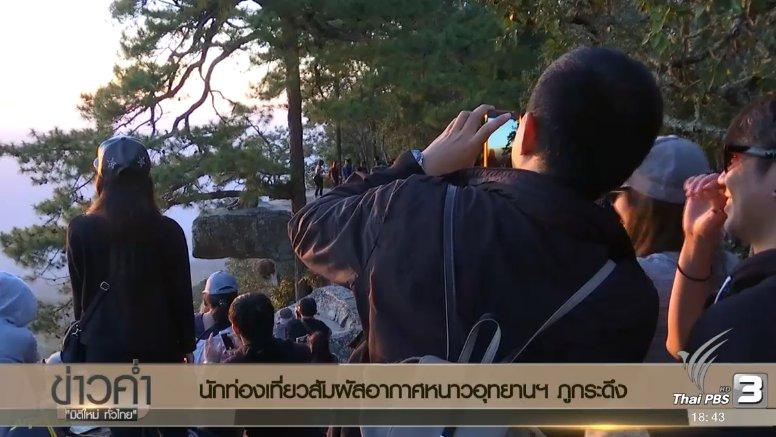 ข่าวค่ำ มิติใหม่ทั่วไทย - ประเด็นข่าว (21 พ.ย. 59)