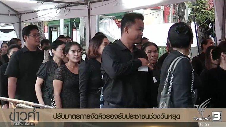 ข่าวค่ำ มิติใหม่ทั่วไทย - ประเด็นข่าว (18 พ.ย. 59)